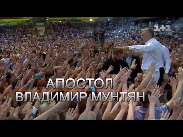 Володимир Мунтян хоче стати мером – експеримент Грошей