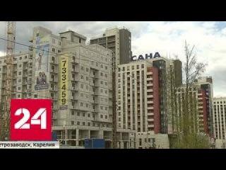 Элитные проблемы: жители Карелии остались без денег, жилья и с долгами