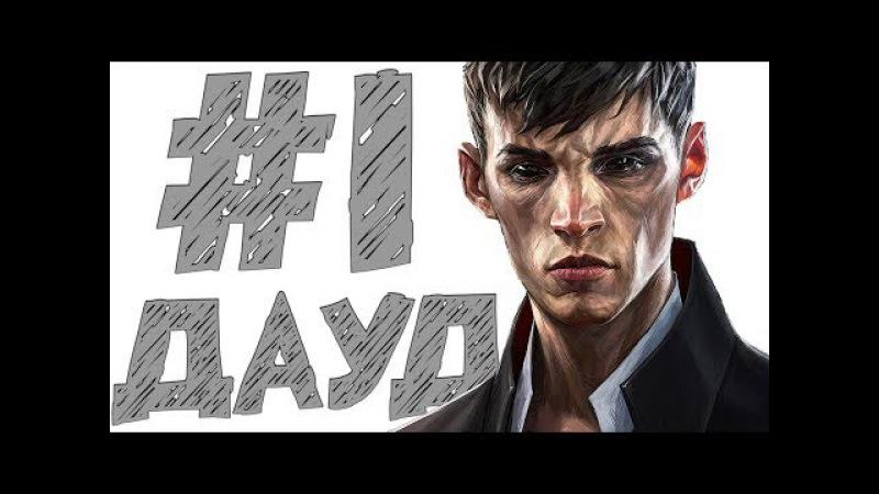 Dishonored 2: DOTU 1 ДАУД ЖИВ!