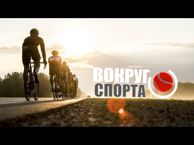 «Вокруг спорта» Trans-Siberian Extreme 2017
