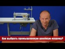 Как выбрать промышленную швейную машину Советы мастера по ремонту 0