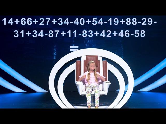 Удивительные люди Валерия Пятько Моментальные математические вычисления