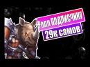 Битва Замков : Ролл 09к самов ПОДПИСЧИКУ | Крутые легендарные герои