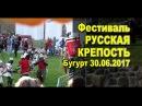 Бугурт 30 06 2017 Фестиваль реконструкции средневековья Русская крепость 2017 русс