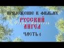 Приложение к фильму Русский Ангел Отрок Вячеслав Пасха 2017 год HD Часть 4