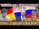 ИСТЕРИКА В украине !! РОССИЙСКИЙ ГАЗ пошел в ГЕРМАНИЮ В ОБХОД украины через транз