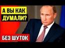 Самая СИЛЬНАЯ речь Путина за последние 10 лет! Ни одного слова в пустоту Слабой Р