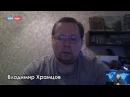 Владимир Храмцов: Украина только по названию «демократическое государство»