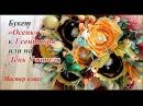 Как сделать букет из конфет на 1 сентября и день Учителя Букет Осень