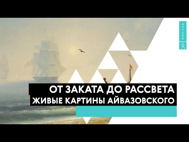 Живые картины Айвазовского: от заката до рассвета