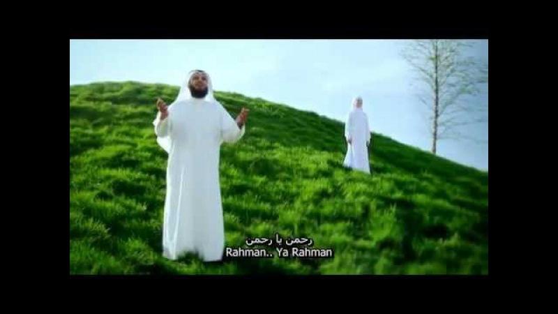 Lirik Rahman Ya Rahman Lyrics Mishary Rashid Al Afasy Indonesia Subtitle