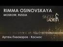 Артем Пивоваров - Космос Dance Choreo by Rimma Osinovskaya SingleLadiesMinsk