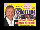 Игорь Христенко в Кривом зеркале.Юмор.