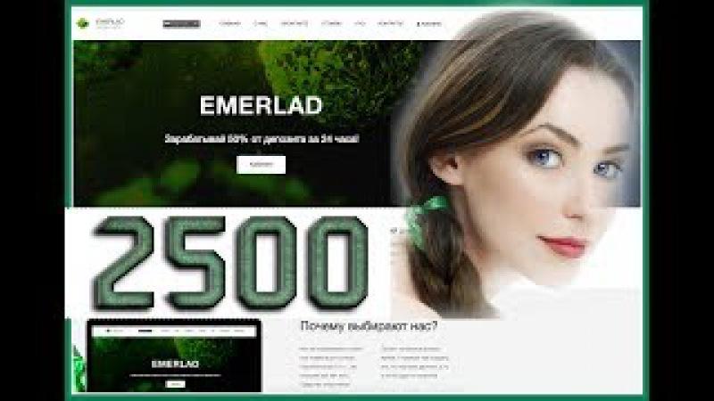 Emerlad ✅ НОВЫЙ ПРОЕКТ 2500 рублей Зарабатывай 50% от депозита за 24 часа!