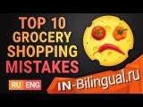 10 ошибок при покупке продуктов питания / Top 10 Grocery Shopping Mistakes