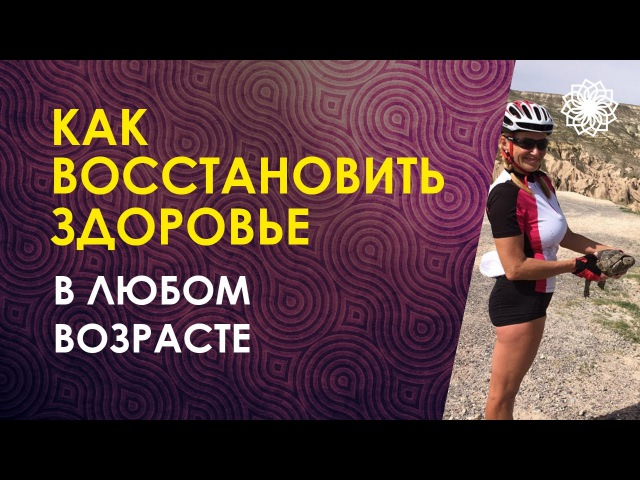 Елена Шапаренко. Восстановить свое здоровье в любом возрасте!
