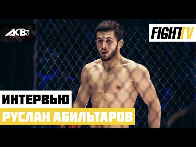 Руслан Абильтаров о победе над Хажироковым, бое с Аскаровым и титуле ACB
