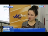ЖК Best Way на телеканале РОССИЯ 1