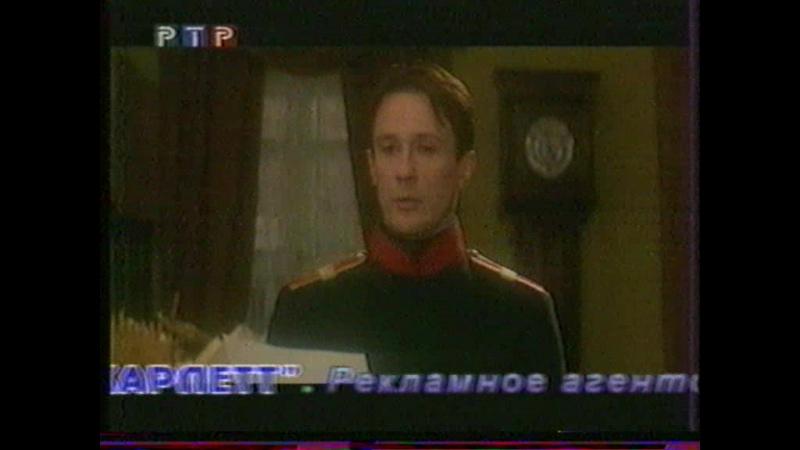 Сибирский цирюльник [1998] (РТР, 1 января 2001)