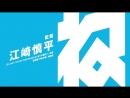 Hanebado Trailer 1