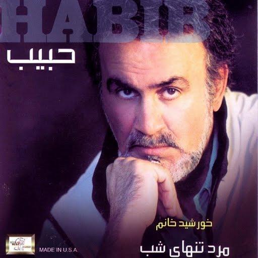 Habib альбом Khorshid Khanoom (Mardeh Tanhayeh Shab)