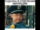 Гадалка в милиции