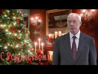 Николай Азаров: Поздравляю с Рождеством Христовым!