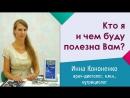 Инна Кононенко - врач-диетолог, нутрициолог в Санкт-Петербурге