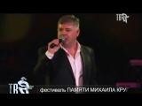 # Вадим Кузема  -  Прощальная #
