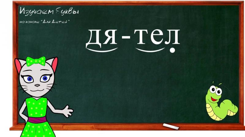 Урок 25 Учим букву Я читаем слоги слова и предложения вместе с кисой Алисой 0