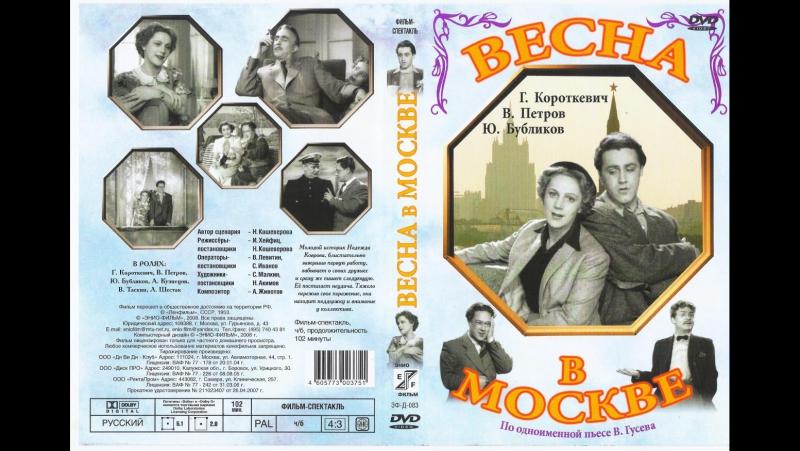 Весна в Москве - Фрагмент (1953)