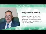 Андрей Свистунов, Сеченовский университет. Спикер открытого урока