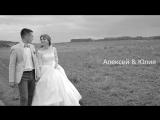 Алексей и Юлия. Свадебный видеоклип.