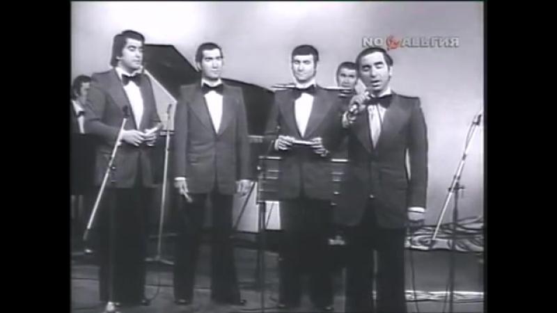 1977г. ОРЭРА Грузинский ансамбль. солист Вахтанг Кикабидзе. Фильм - Концерт.