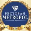Ресторан METROPOL Чебоксары