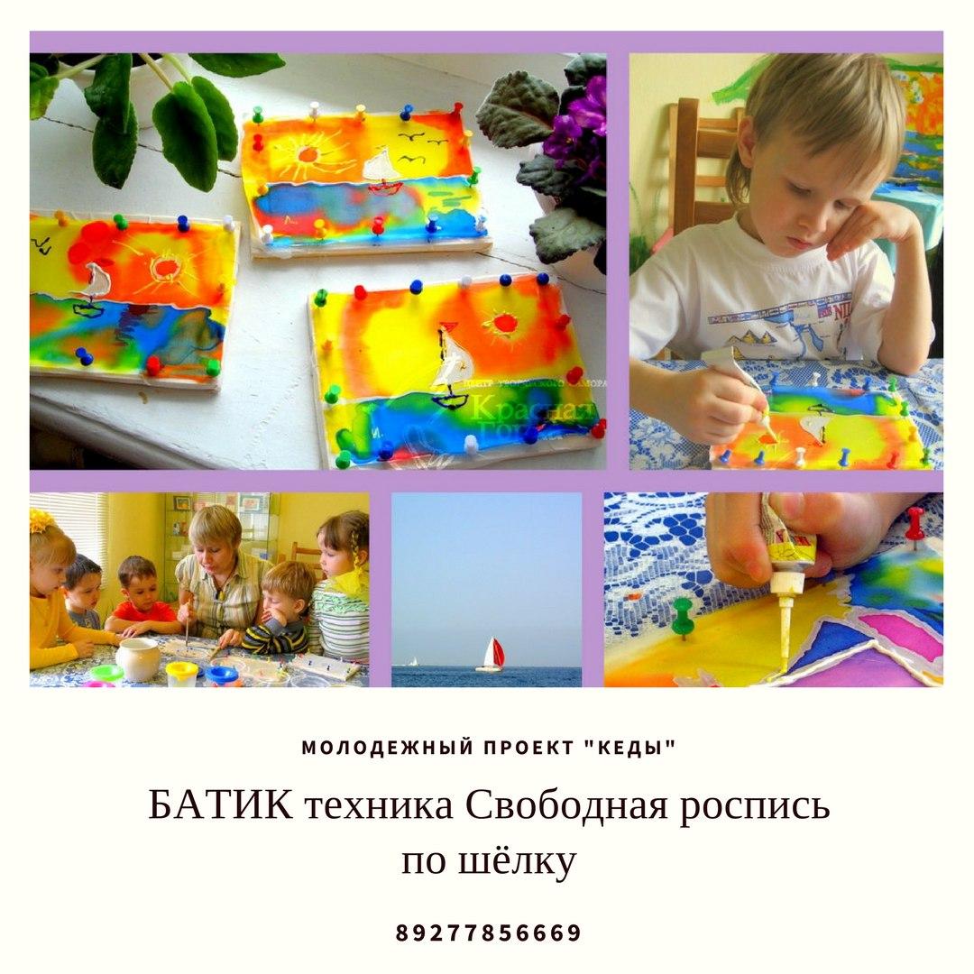 Афиша Тольятти Картина на шёлке. Дети от 3 до 12 лет