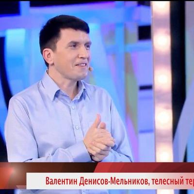 Валентин Денисов-Мельников