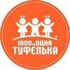 ДЕТСКАЯ ОБУВЬ | «1000 и одна туфелька» | 1001