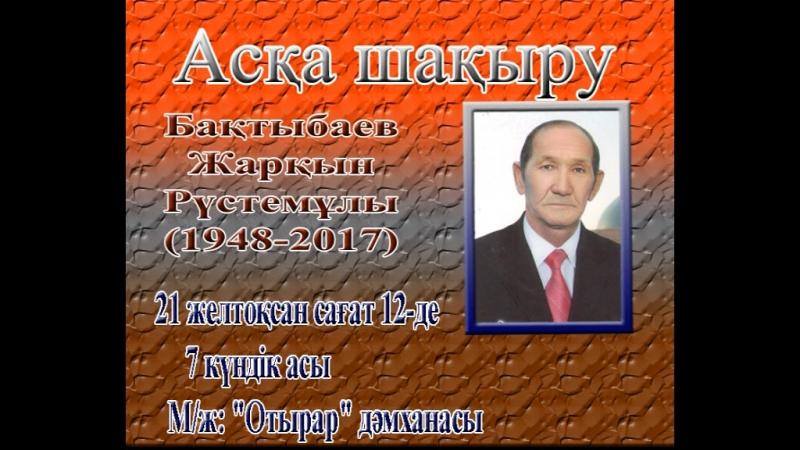Асқа шақыру Бактыбаев Жарқын Рүстемұлы 1948-2017