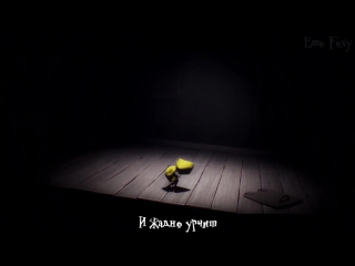 (rus sub) Little Nightmares Rap Song - ٭Hungry For Another One٭ (перевод)