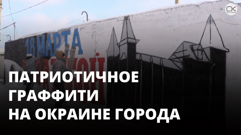 Граффити с призывом идти на выборы появилось в Саратове