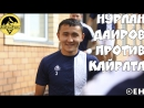 Нурлан Даиров против Кайрата (13.08.17)|Nurlan Dairov vs Kairat
