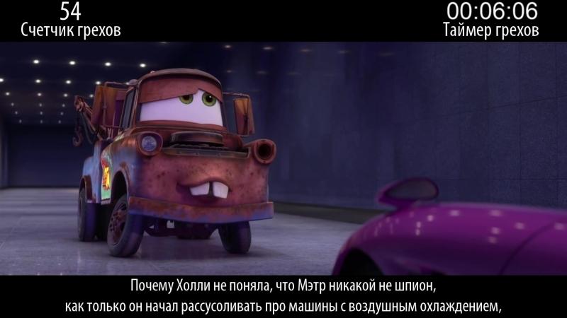 """""""Тачки 2"""" (Все ляпы мультфильма)"""