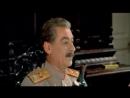 Сталин. Фильм Выбор цели, 1975-й год.