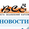 Газета ВСЁ Петрозаводск - НОВОСТИ