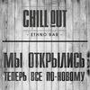 CHILL OUT ETHNO BAR Альметьевск