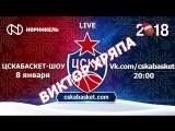 Анонс CSKAbasket Show #3