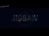 Конструктор / Jigsaw - официальный трейлер №1 на английском языке в Full HD (2017)