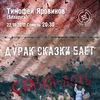 Тима Яровиков   Гомель, КОВЧЕГ   22.10