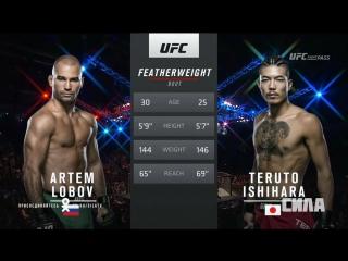 UFC Fight Night Artem Lobobv vs Teruto Ishihara